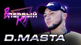 D.MASTA: Реакция на Lil Nas X, СЛАВА КПСС, Джиган   В ПЕРВЫЙ РАЗ