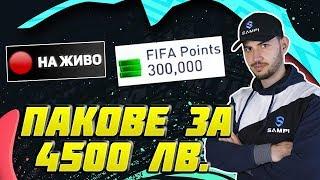 9 WALKOUT-А! FIFA 20 НАЙ-ГРАНДИОЗНИЯТ PACK OPENING!!! ПАКОВЕ ЗА 4500 ЛВ.