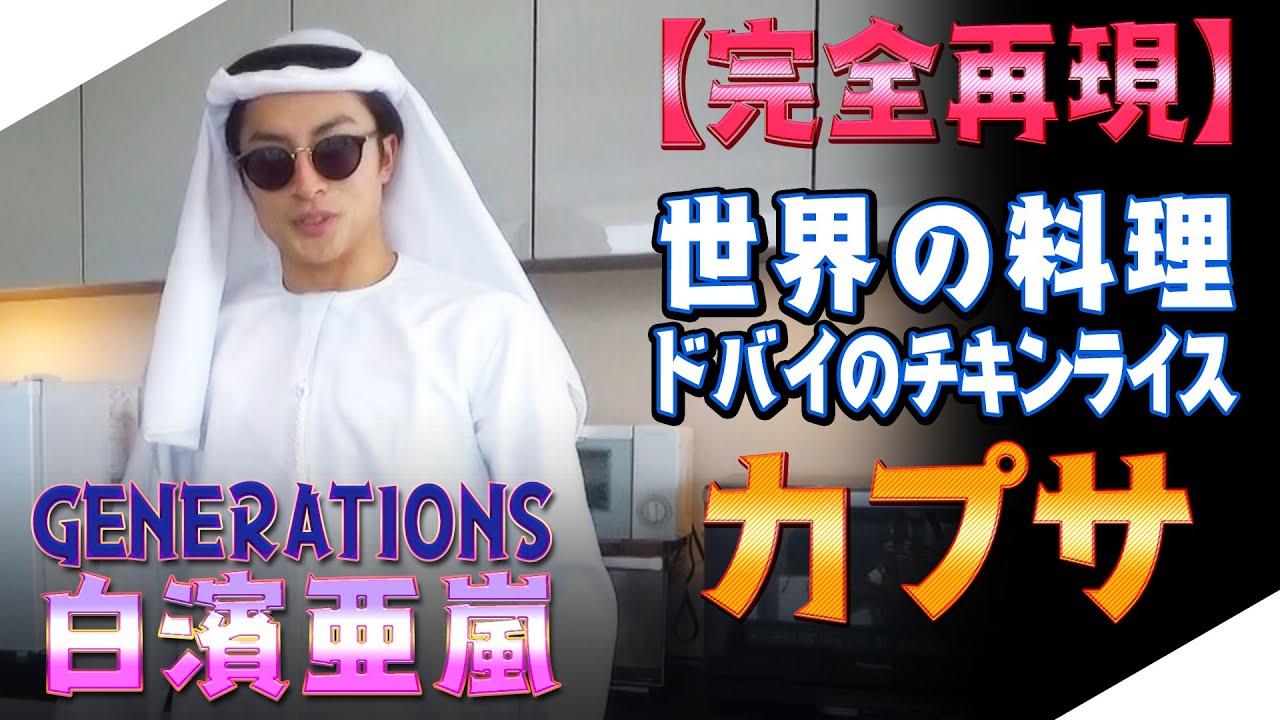 【ジェネハウス】ドバイのチキンライス⁉️亜嵐の料理企画第2弾!