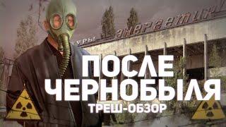 После Чернобыля - ТРЕШ ОБЗОР на фильм