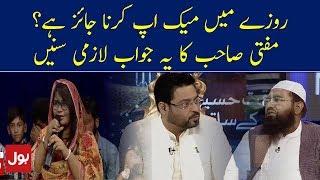 Rozay Mein Make Up Karna Jaiz Hai ? | Mufti Sahab Gussa Hogaye