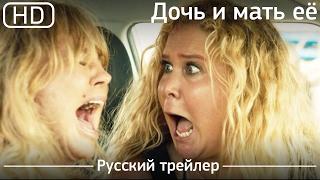 Дочь и мать её (Snatched) 2017. Трейлер русский дублированный [1080p]