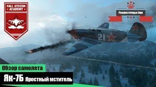 Як-7Б - Яростный мститель - War Thunder