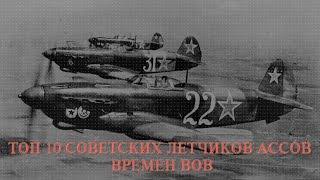 Топ 10 советских летчиков  ассов времен ВОВ|Top 10 aces Soviet WWII