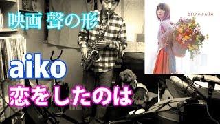 aiko - Koi wo Shita no wa(恋をしたのは) - Alto Saxophone Cover