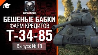 Бешеные бабки №18: фарм на Т-34-85  от GrimOptimist [World of Tanks]