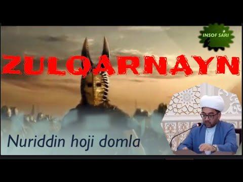 Nuriddin Hoji Domla-Kahf Surasidagi Zulqarnayn Qissasi/ Нуриддин хожи домла- Зулкарнайн киссаси