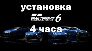 4 часа устанавливаю Gran Turismo 6 и проверяю PSN 28 мая 2018 продолжение