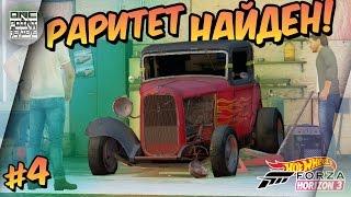 Forza Horizon 3 Hot Wheels - РАРИТЕТ НАЙДЕН Прохождение 4
