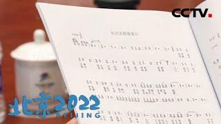 [北京2022] 第一批冬奥优秀音乐作品即将唱响 | CCTV体育 - YouTube