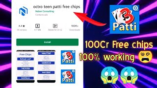 How to get free octro teen patti free chips 100Cr  🔥 free chips apps  🔥 screenshot 4