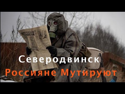СЕВЕРОДВИНСК ВЗРЫВ Новые подробности/Россияне не знают какие цвета на флаге/ Путин БОЛЬШАЯ ВОСЬМЕРКА
