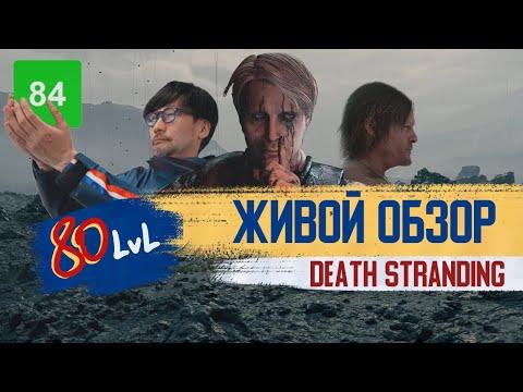 Живой обзор: Death Stranding