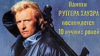 Памяти Рутгера Хауэра 10 лучших ролей