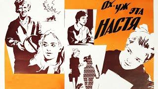 Ох, уж эта Настя | Фильм для семейного просмотра