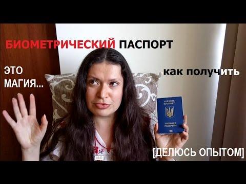 БИОМЕТРИЧЕСКИЙ ПАСПОРТ| КАК ПОЛУЧИТЬ: Миграционная служба или паспортный сервис