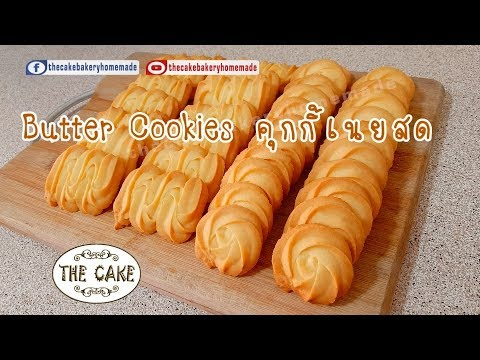 Better Cookies Recipe : สูตรคุกกี้เนยสด : By The Cake (easy cookies under 5 minutes)