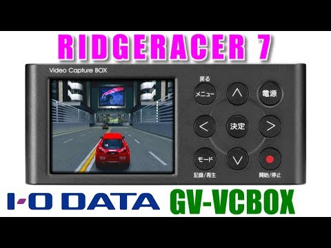 RIDGERACER 7 on GV-VCBOX(S端子)