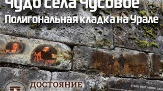 Чудо села Чусовое. Полигональная кладка на Урале