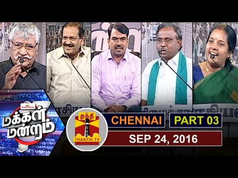 (24/09/16) Makkal Mandram | Cauvery dispute: Is TN being populist or playing politics? Part 3/3