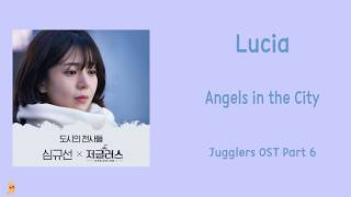 [LYRIC] Lucia – Angels in the City (Jugglers OST Part 6) [Han-Rom-Eng]