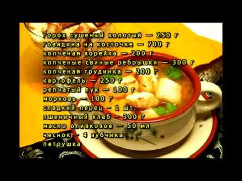 кушать суп рецепт