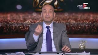 كل يوم - عمرو أديب منفعلًا: دمى جنسية إيه وكريمات إيه اللي البرلمان عايز يناقشها!