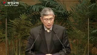 화성교회 2월 7일 주일예배 설교 영상