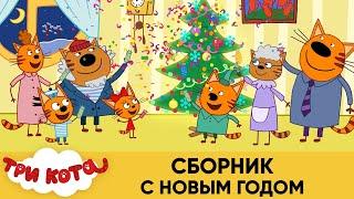 Три Кота С НОВЫМ ГОДОМ Новый сборник серий 2021 Мультфильмы для детей