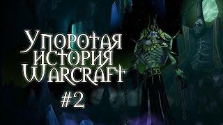 Упоротая история Warcraft [Путь Проклятых] | RYTP