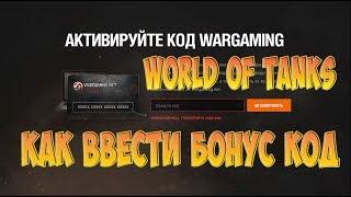 Бонус код wot 2020/Куда вводить бонус код в world of tanks 2020