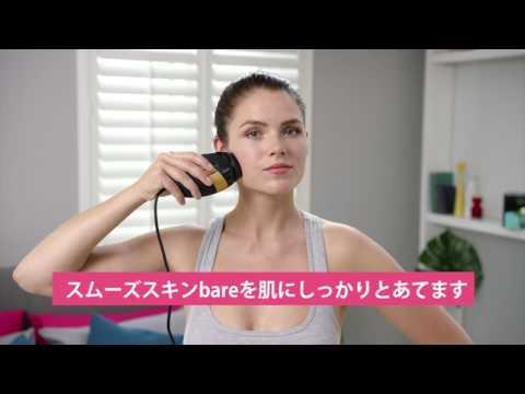 スムーズスキン bareの使用方法