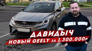ДАВИДЫЧ - НОВЫЙ GEELY COOLRAY ЗА 1 300 000 РУБ / ДЖИЛИ ДЕЛАЕТ ВЕЩИ?