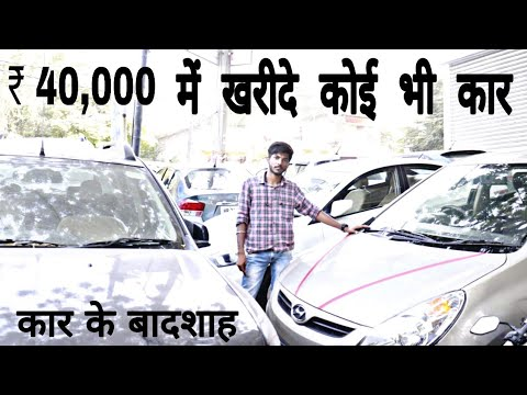 CARS IN CHEAP PRICE (PART-2) | USED CARS | KAROL BAGH | DELHI
