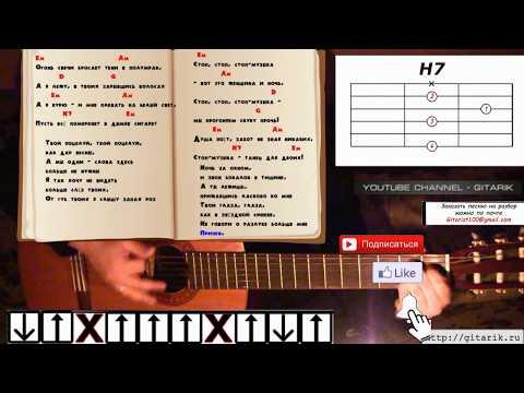 Дворовая песня - Стоп, стоп музыка (Разбор на гитаре, аккорды)
