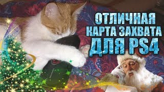 лУЧШАЯ КАРТА ЗАХВАТА ДЛЯ PS4 (Avermedia Live Game Portable lite)