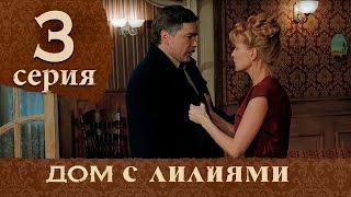 Дом с лилиями. Серия 3. House with lilies. Episode 3.