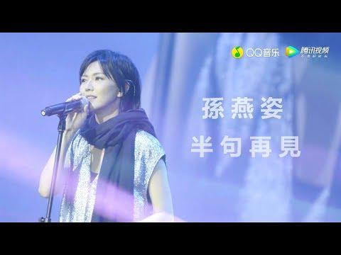 【半句再見】孫燕姿《No.13作品:跳舞的梵谷》新歌唱談會 Stefanie Sun YanZi - A Half Goodbye