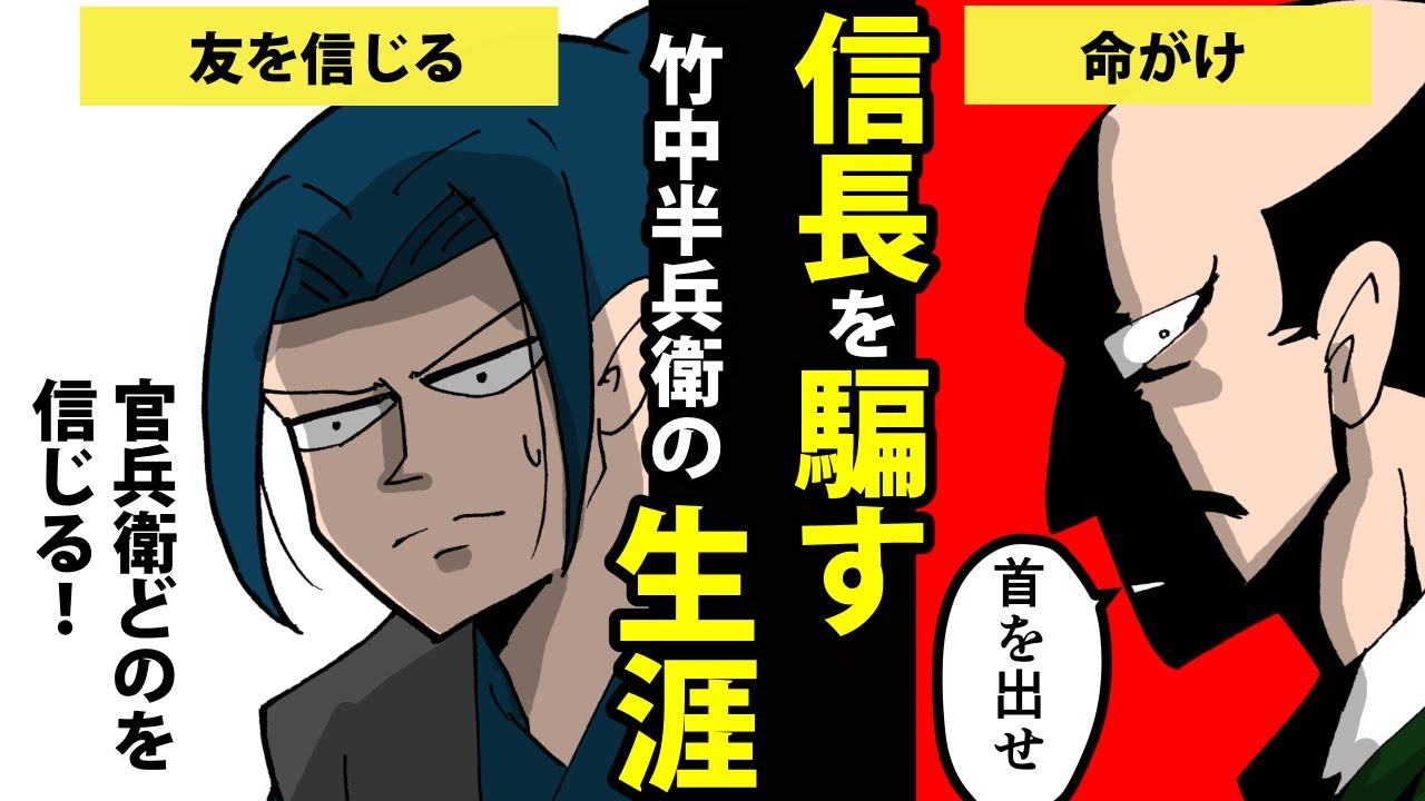 【漫画】竹中半兵衛の生涯を簡単解説!【日本史マンガ動画】