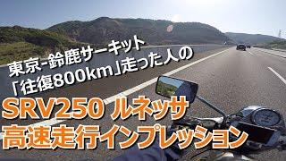 東京から三重県鈴鹿市まで 往復800km走行した人が、ルネッサの高速走行...