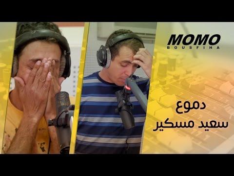 Momo avec Said Mosker - دموع سعيد مسكير