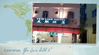 Отзыв об отеле Yew Lian hotel 2* в Сингапуре