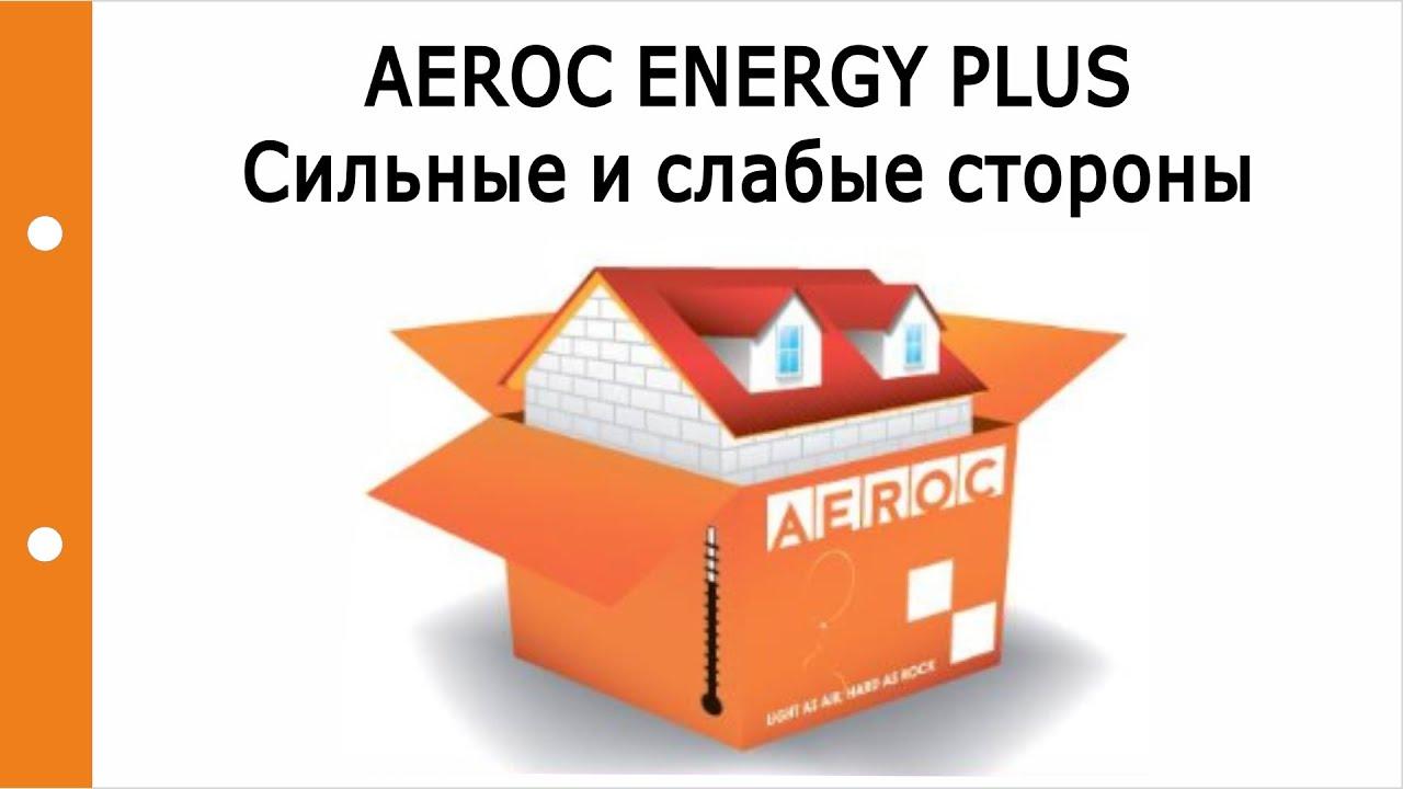AEROC ENERGY PLUS. Насколько данный Блок конкурентен? Сильные и .