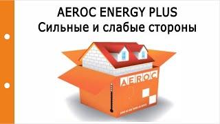 AEROC ENERGY PLUS. Насколько данный Блок конкурентен? Сильные и слабые стороны?