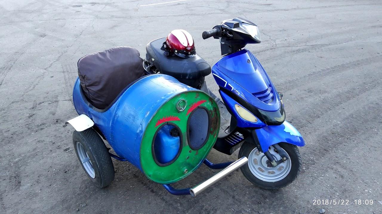 скутер с люлькой из бочки