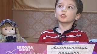 видео Аллергический ринит у ребенка: симптомы и лечение