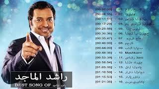 Baixar Rashed Al Majed Bets Songs 2018 :أجمل اغاني راشد أل ماجد من جميع الألبومات
