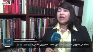 مصر العربية | باحثة في الشؤون الصينية  تتحدث عن عادات الصينين  الأسرية