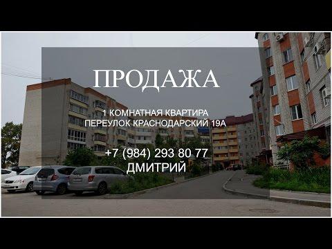 Продажа 1-комнатных квартир в Хабаровске. Купить однокомнатную квартиру недорого на вторичном рынке.