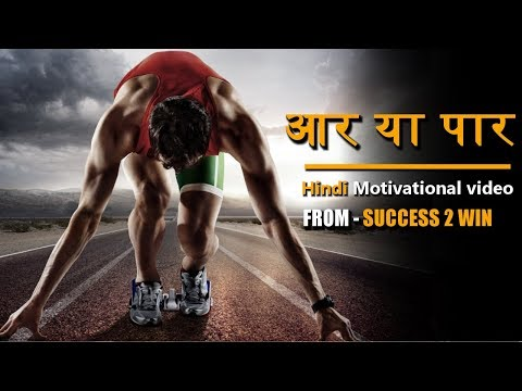 inspirational hindi video,आर या पार, Hindi motivational video form  success 2 WIn
